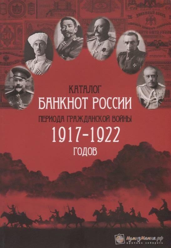 Контимирова Л. (сост.) Каталог банкнот России периода Гражданской войны 1917-1922 годов