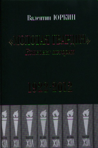 Юркин В. «Молодая гвардия». Конспект истории 1922-2012 издательство молодая гвардия авраам линкольн