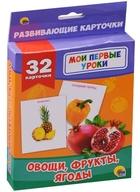 Развивающие карточки. Овощи, фрукты, ягоды. 32 карточки