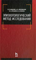Макаров В., Святковский А. и др. Эпизоотологический метод исследования элементы исследования операций