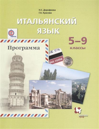 Итальянский язык: Второй иностранный язык. 5-9 классы. Программа (+CD: Тематическое планирование)