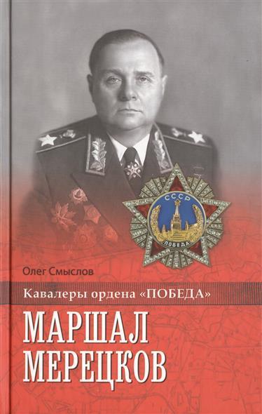 Смыслов О. Маршал Мерецков