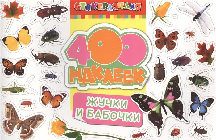Котякова Н. (ред.) Жучки и бабочки. 400 наклеек