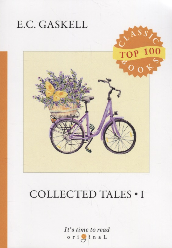 Gaskell E. Collected Tales I ISBN: 9785521075942 collected tales 2