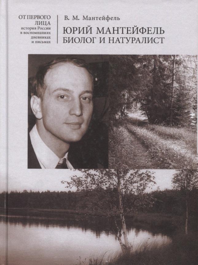 Мантейфель В. Юрий Мантейфель - биолог и натуралист. Воспоминания. Дневники юрий лотман в моей жизни воспоминания дневники письма