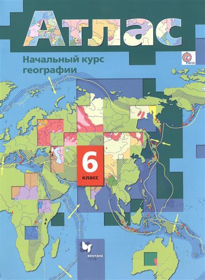 Начальный курс географии. 6 класс. Атлас