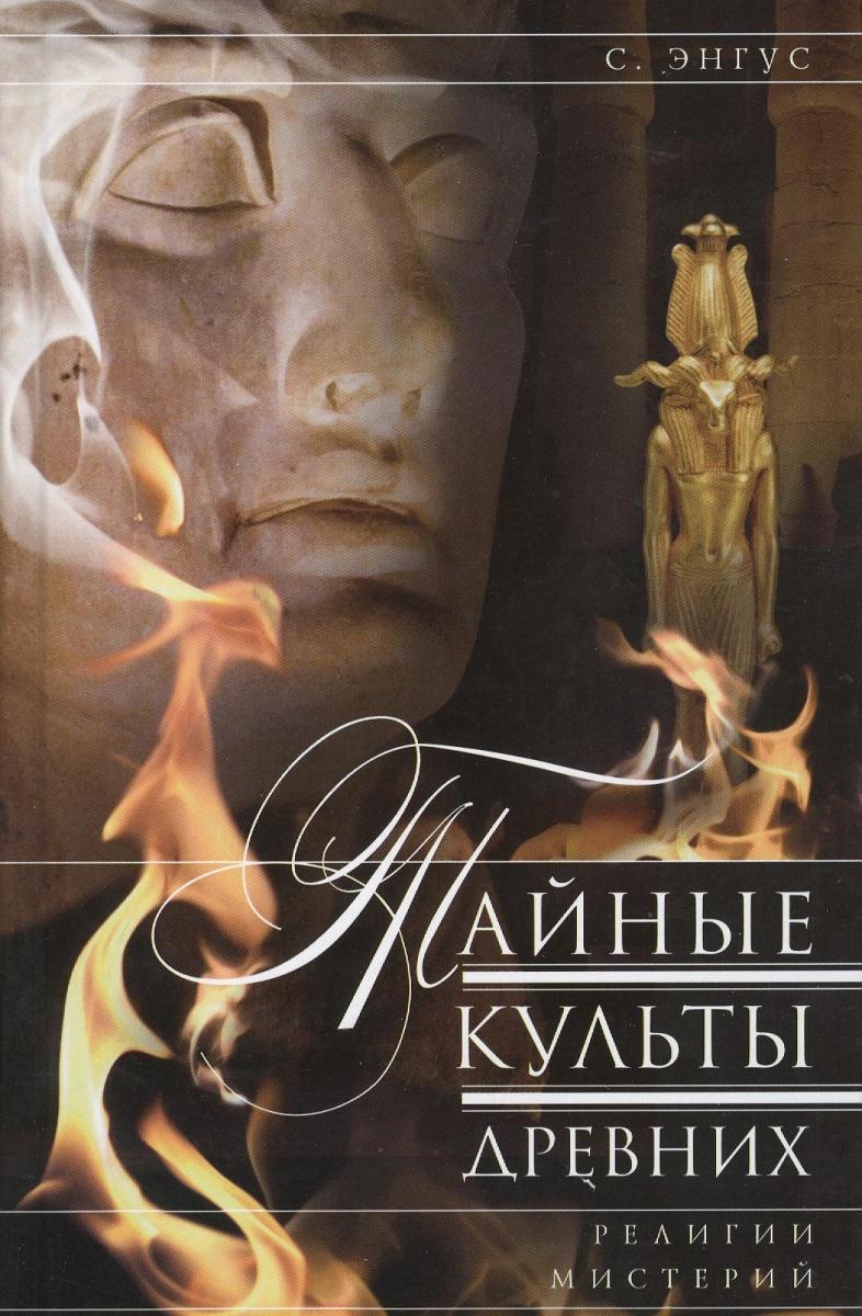 Энгус С. Тайные культы древних. Религии мистерий