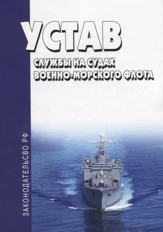 Устав службы на судах военно-морского флота