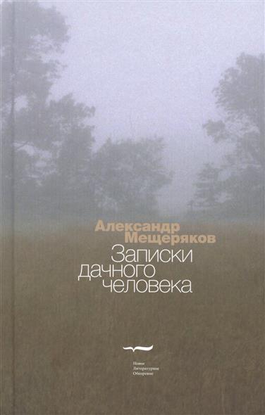 Мещеряков А. Записки дачного человека