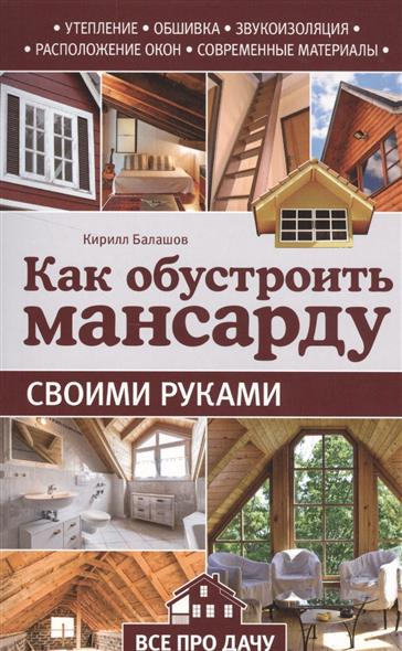 Балашов К. Как обустроить мансарду своими руками