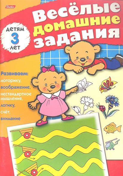 Веселые домашние задания для детей 3 лет