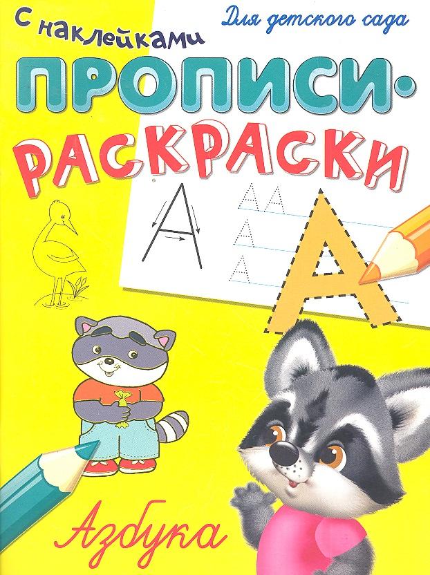 Шестакова И. (ред.) Азбука Прописи-раскраски с накл. ISBN: 9785465026833