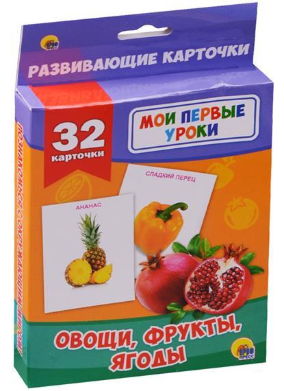 Дюжикова А. (гл.ред.) Развивающие карточки. Овощи, фрукты, ягоды. 32 карточки игнатова а овощи и фрукты