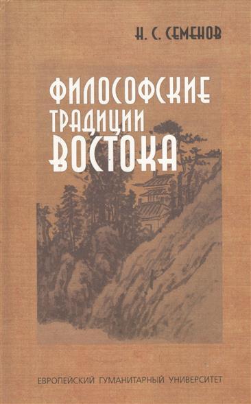Философский традиции Востока