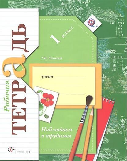 Наблюдаем и трудимся. 1 класс. Рабочая тетрадь для учащихся общеобразовательных организаций. 2-е издание, доработанное