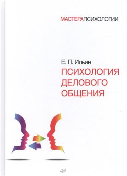 Ильин Е. Психология делового общения
