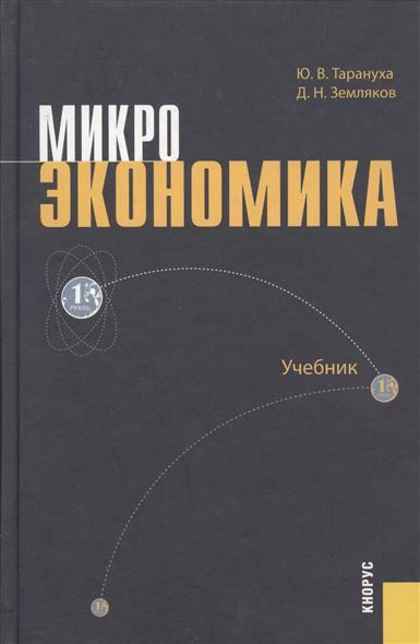 Микроэкономика. Учебник. Второе издание, стереотипное