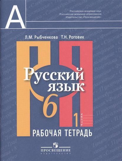 Русский язык. Рабочая тетрадь. 6 класс.В двух частях. Часть 1. Пособие для учащихся общеобразовательных учреждений