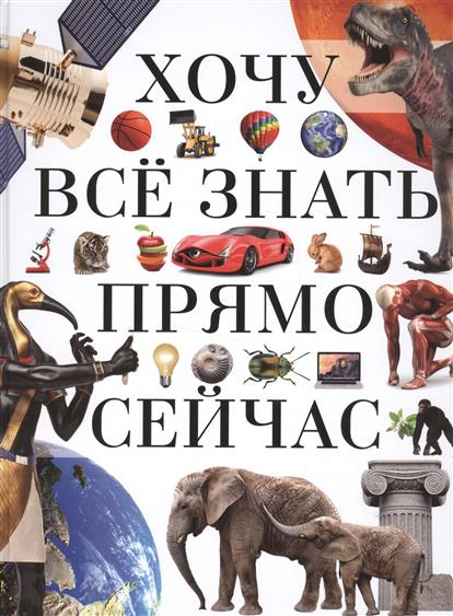 Жабцев В., Кошевар Д., Мерников А. Хочу все знать прямо сейчас жабцев в кошевар д мерников а мороз а большая энциклопедия знаний в вопросах и ответах