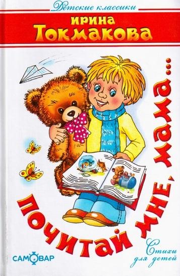 где купить Токмакова И. Почитай мне мама ISBN: 9785978104011 по лучшей цене
