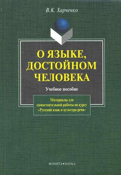 О языке достойном человека Учеб. пос.