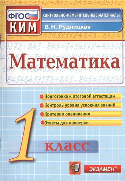 Математика. 1 класс. Подготовка к итоговой аттестации. Контроль уровня усвоения знаний. Критерии оценок. Ответы для проверки