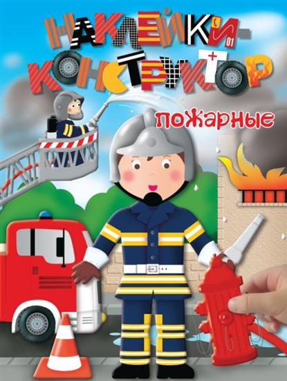 Волченко Ю. (пер.) Пожарные. Наклейки-конструктор