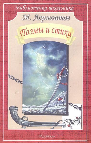 Лермонтов Поэмы и стихи