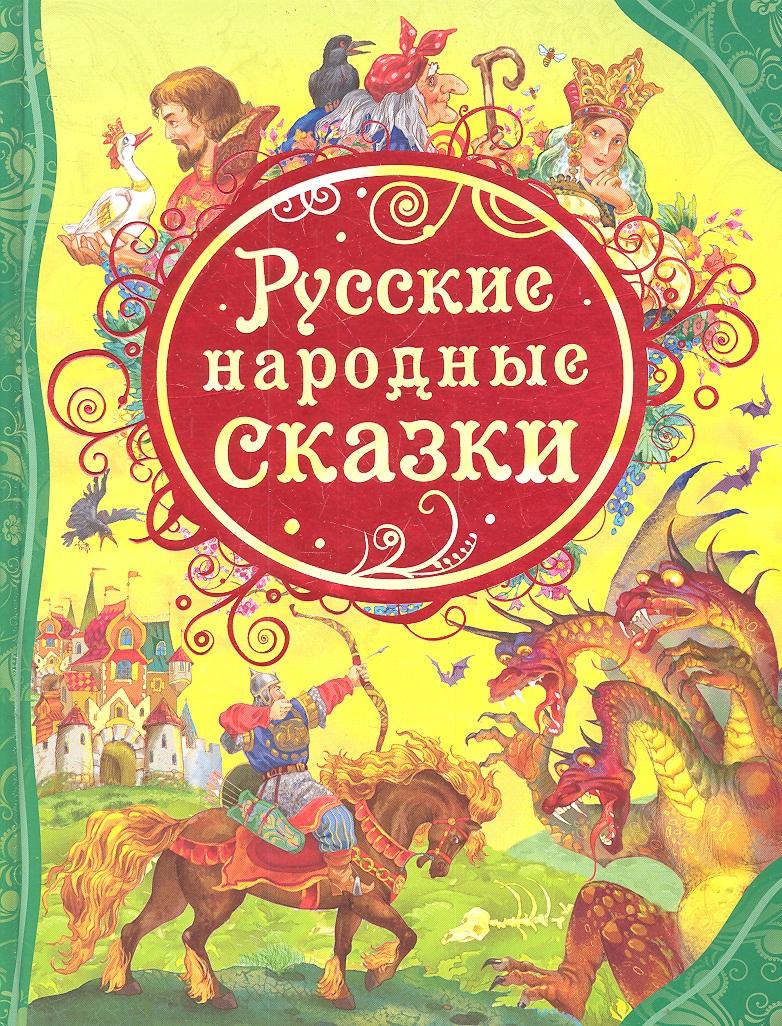 Лебедев А. (худ.) Русские народные сказки басюбина а худ сказки маленькой принцессы