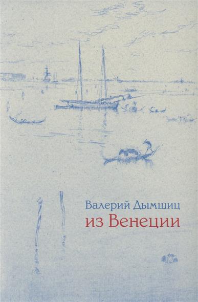 Дымшиц В. Из Венеции: Дневник временно местного ISBN: 9785890593023