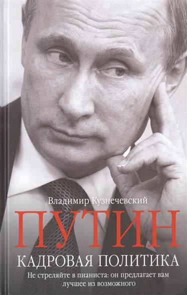 Путин. Кадровая политика