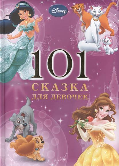 Пименова Т.: 101 сказка для девочек
