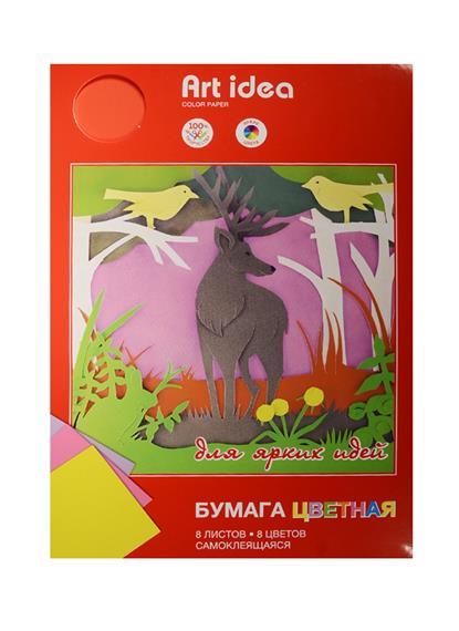 Бумага цветная 08цв 8л А4 мелованная, самоклеящаяся, в папке, Art idea