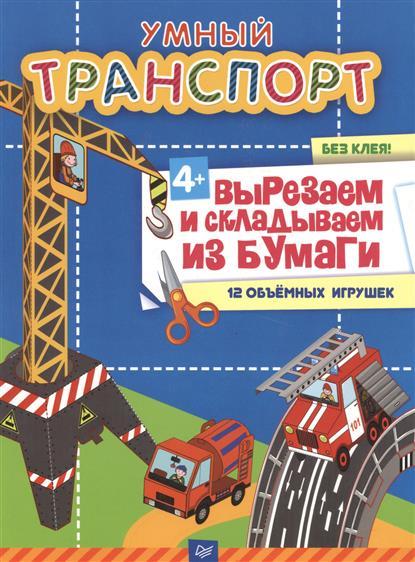 Фархутдинов К. Умный транспорт. Вырезаем и складываем из бумаги питер новогодние подарки вырезаем и складываем из бумаги