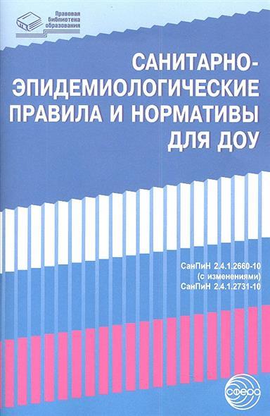 Санитарно-эпидемиологические правила и нормативы для ДОУ. СанПиН 2.4.12660-10 (с изменениями) СанПиН 2.4.1.2731-10