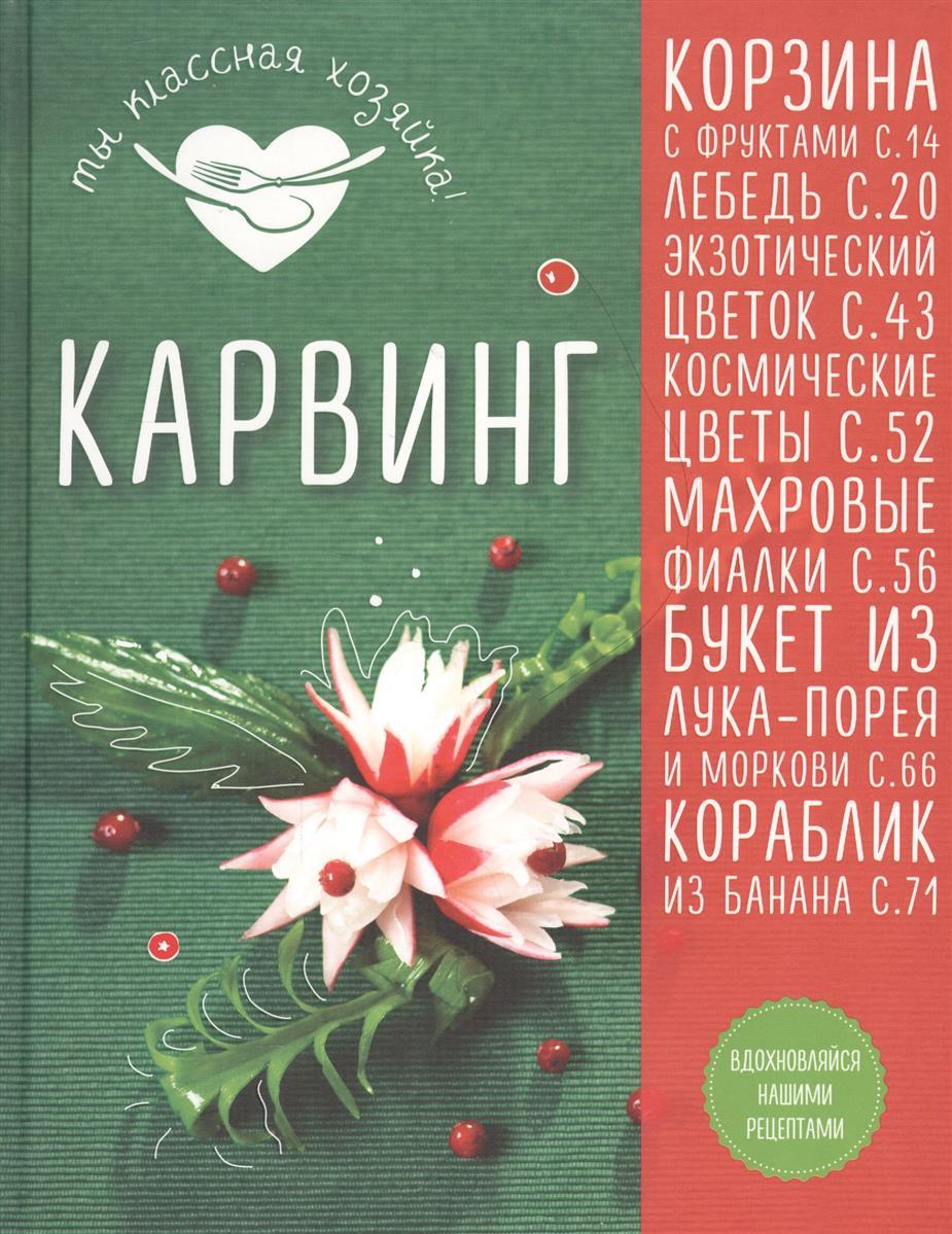 Сотникова Т. Карвинг