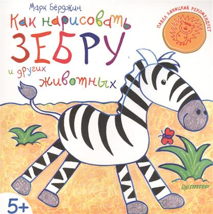 Как нарисовать зебру и других животных