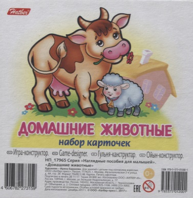 Баранова И. (худ.) Домашние животные. Выпуск номер 1. 11 карточек корчемкина т худ домашние животные