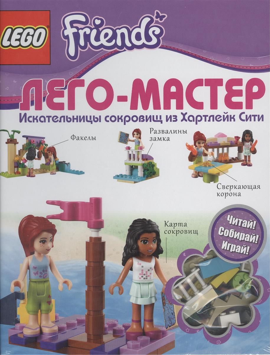 Лего-мастер. Искательницы сокровищ из Хартлейк Сити. Читай! Собирай! Играй! ISBN: 9785699644032 развивающие игры лего сити