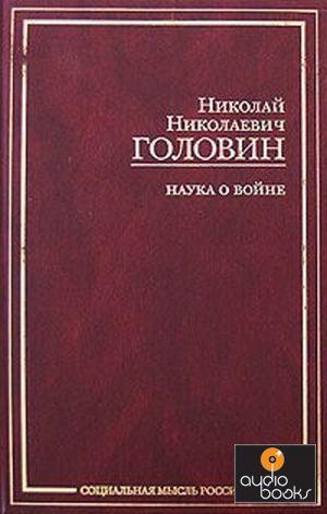 Головин Н. Наука о войне ISBN: 9785271195624