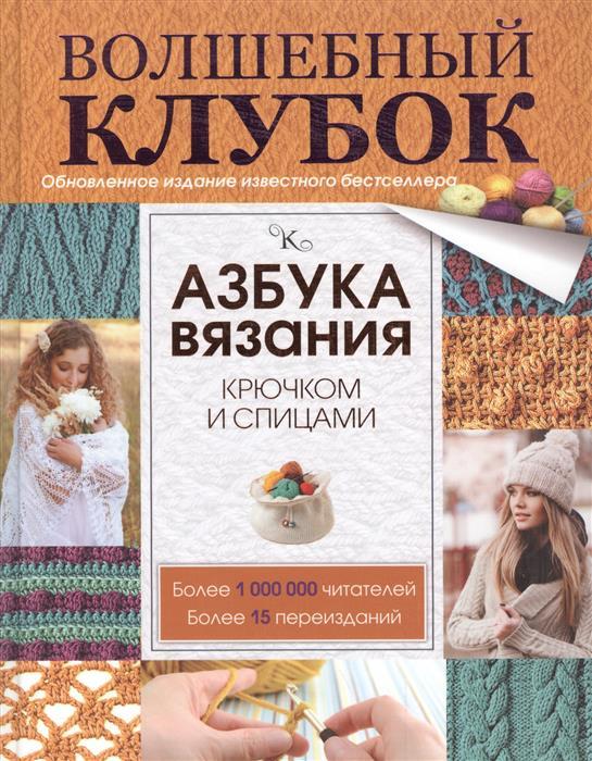 Михайлова Т. Азбука вязания крючком и спицами михайлова т библия вязания крючком и спицами
