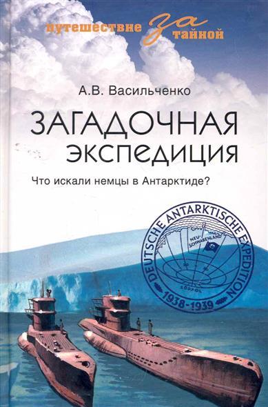 Загадочная экспедиция Что искали немцы в Антарктиде
