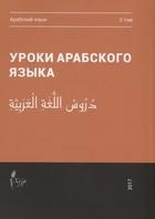 Уроки арабского языка. В 4 томах. Том 3