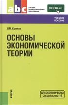 Основы экономической теории: учебное пособие. Второе издание, стереотипное