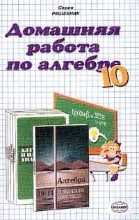 ДР по алгебре 10 кл