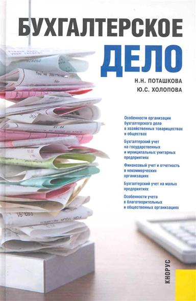 Поташкова Н., Холопова Ю. Бухгалтерское дело Учеб. пос.