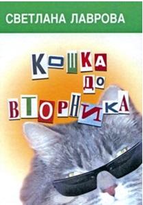 Лаврова С. Кошка до вторника лаврова с сказания земли уральской