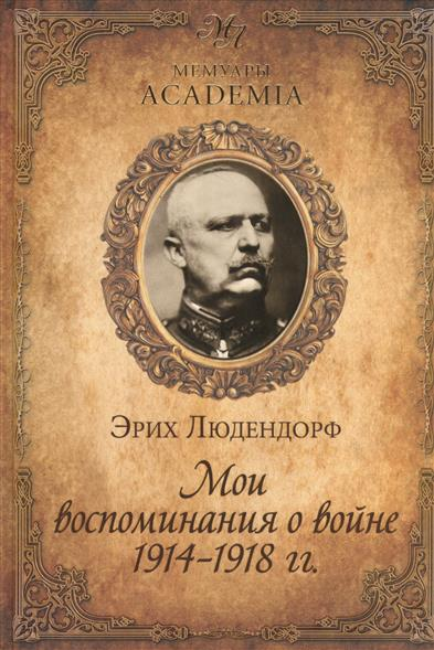 Людендорф Э. Мои воспоминания о войне 1914-1918 гг.