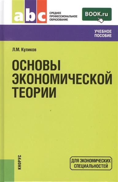 Куликов Л. Основы экономической теории: учебное пособие. Второе издание, стереотипное
