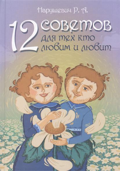 Нарушевич Р. 12 советов для тех, кто любим и любит для тех кто любит математику 2 класс фгос